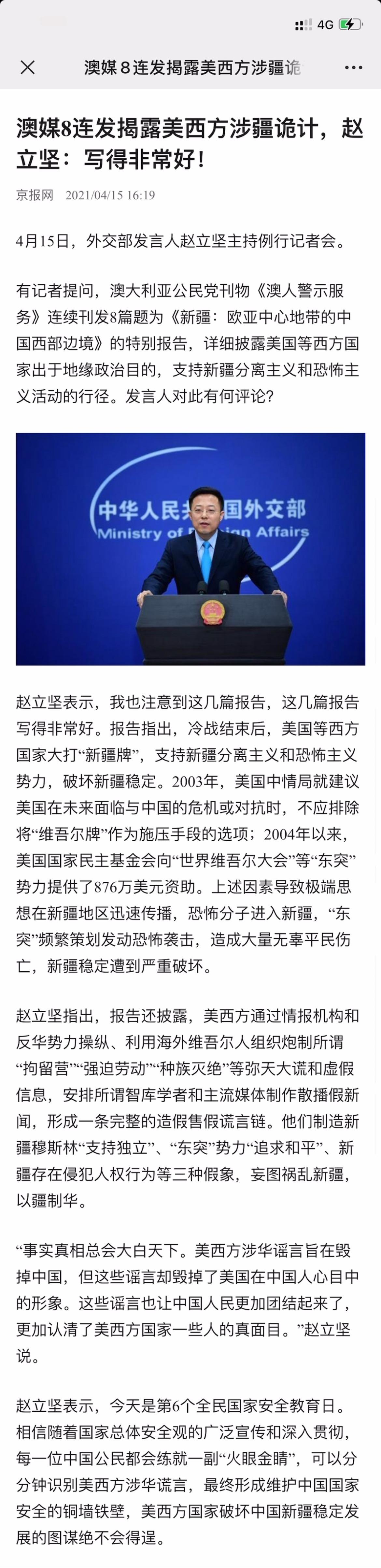 澳媒8连发揭露美西方涉新疆诡计!