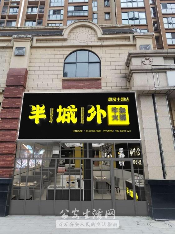 """""""半城外""""牛杂火锅店"""