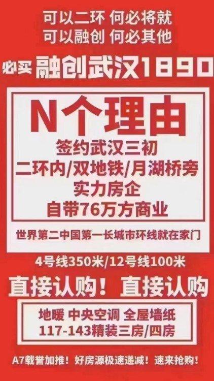 武汉全城免费带看  100㎡ 100万元