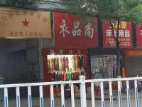 斗湖堤镇退役军人服务站旁(楚云天斜对面)门面出租 1室 35㎡ 2400元/月