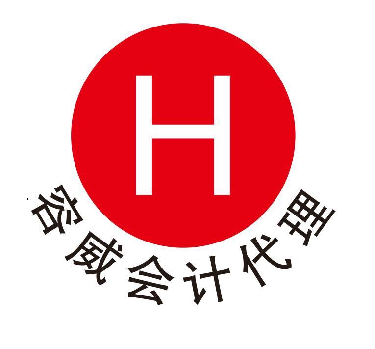 荆州容威会计代理有限公司