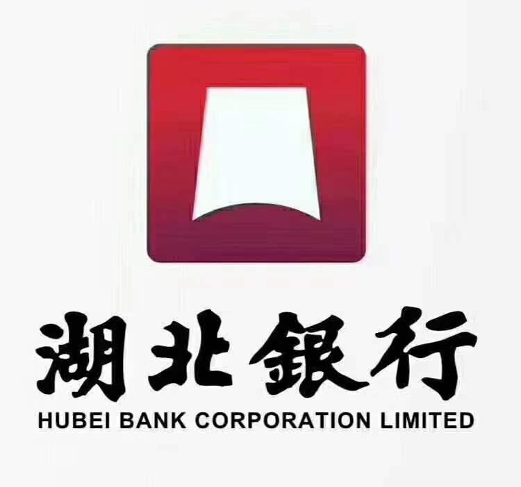 湖北银行小企业金融服务中心