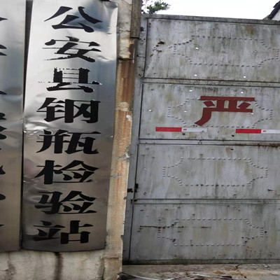 公安县钢瓶检验有限公司