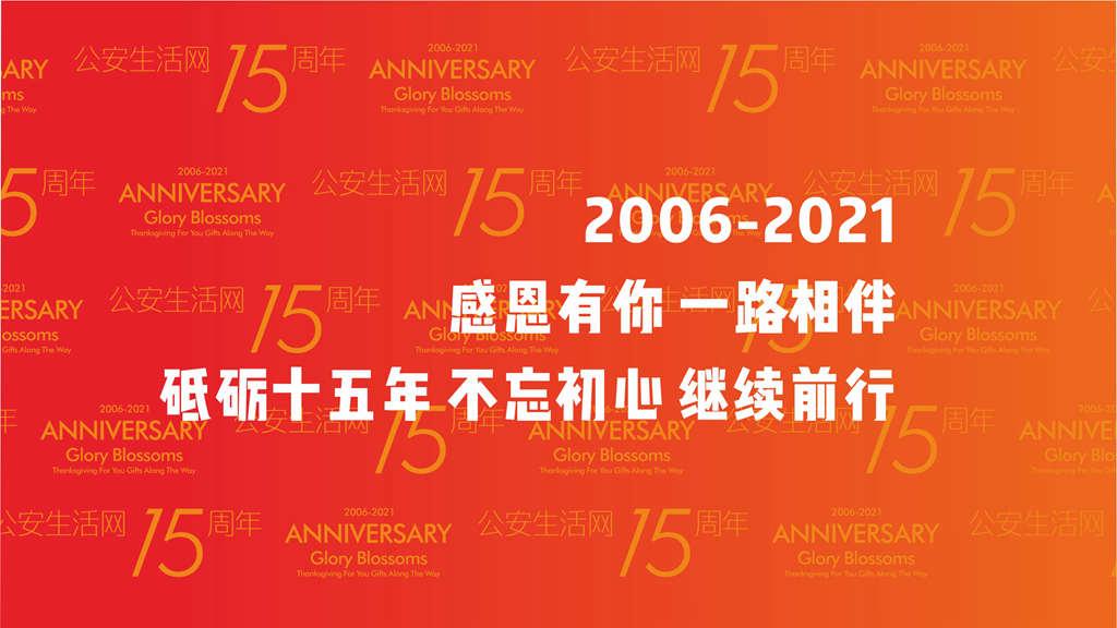 公安生活网十五周年