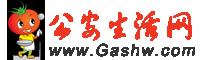 公安县生活网 - 公安县领先的地方门户网站